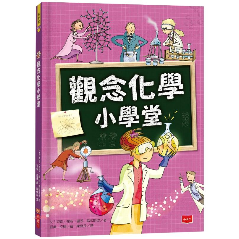 《小天下》觀念化學小學堂(精裝)[79折]