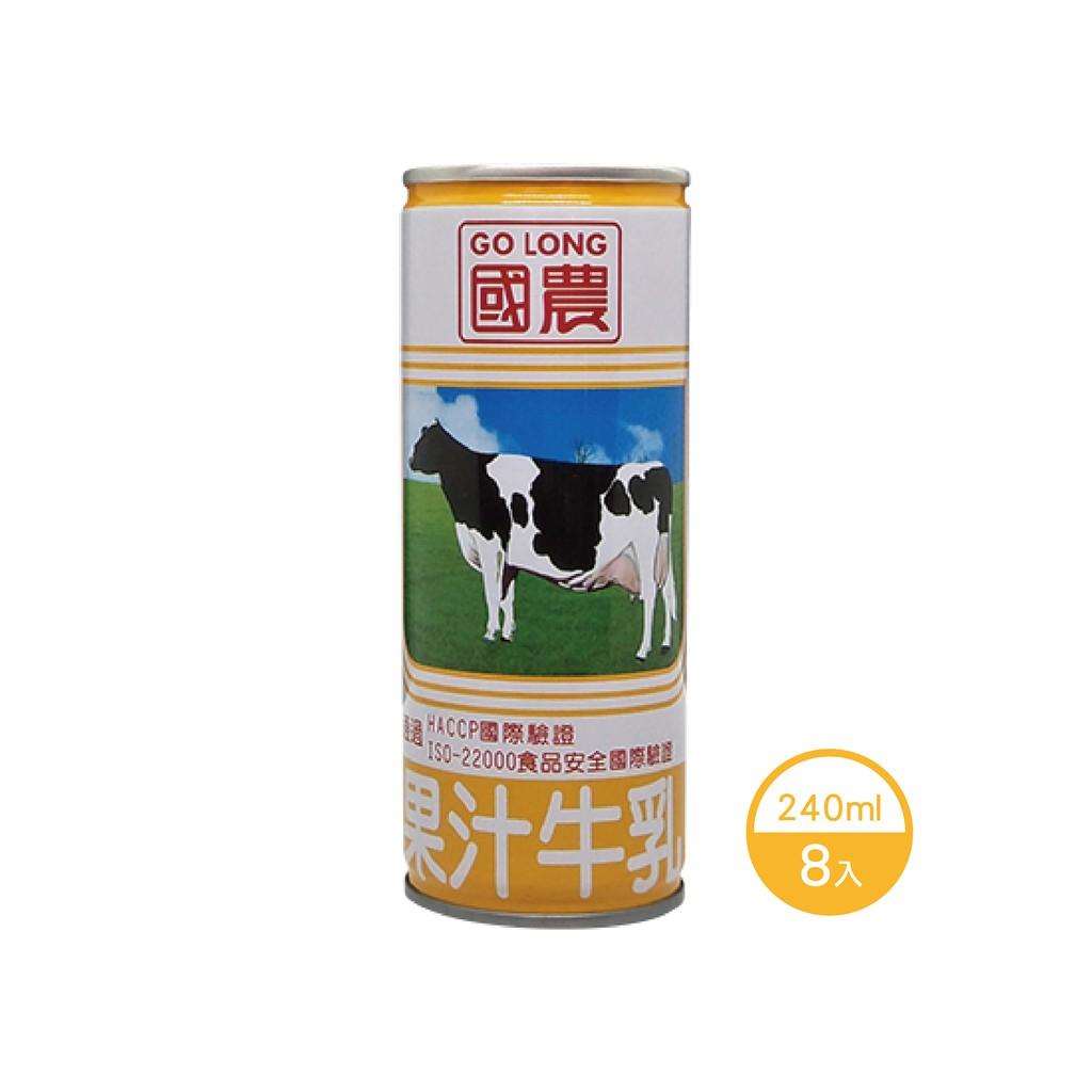 國農240ML果汁牛乳8入(易開罐)