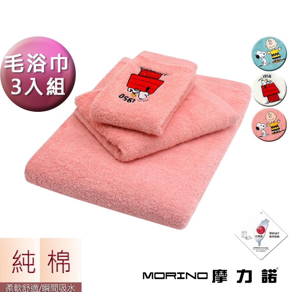 PEANUTS SNOOPY史努比 純棉刺繡方巾毛巾浴巾3入組 SN101+301+401