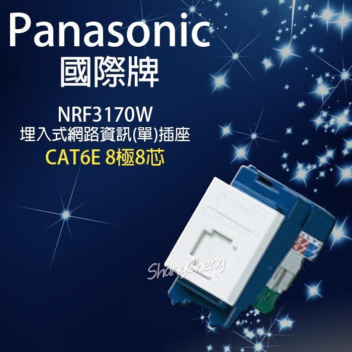 附發票 panasonic 國際牌 nrf3170w 埋入式 單網路資訊插座 cat6e 8極8芯
