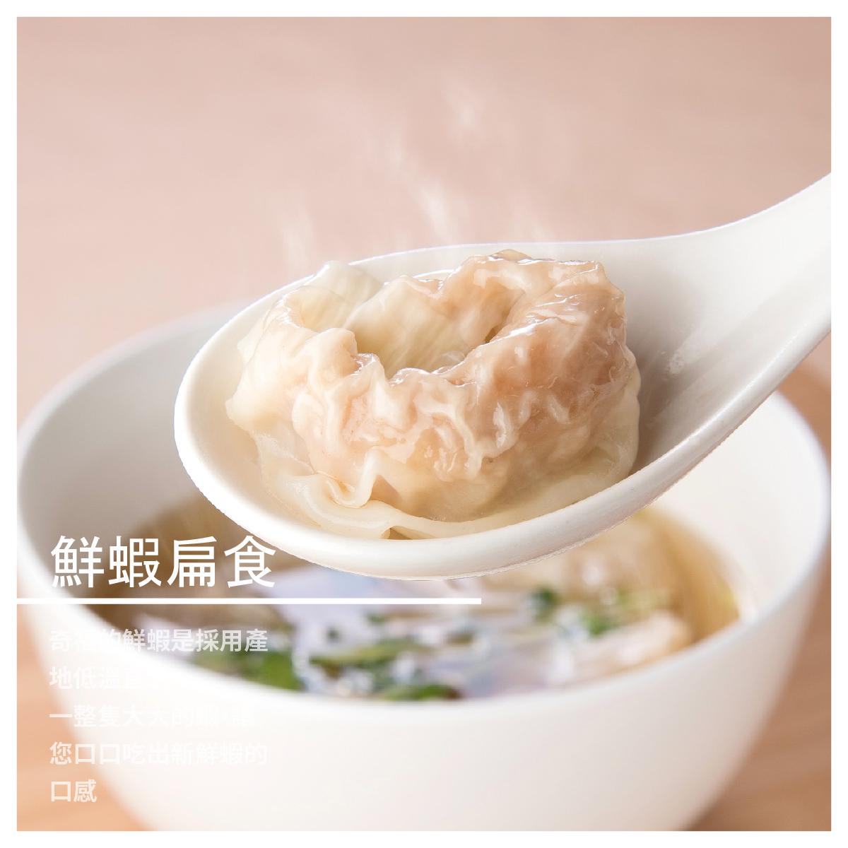 【奇福扁食】鮮蝦扁食/盒