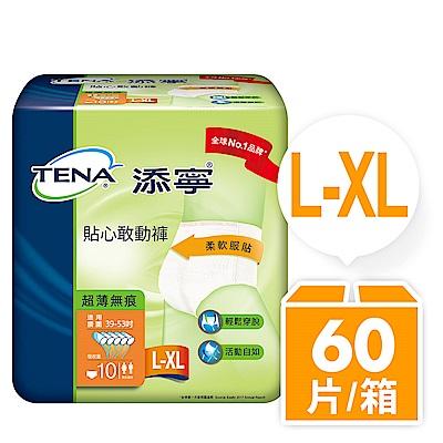 添寧 貼心敢動褲L-XL 10片x6包 箱