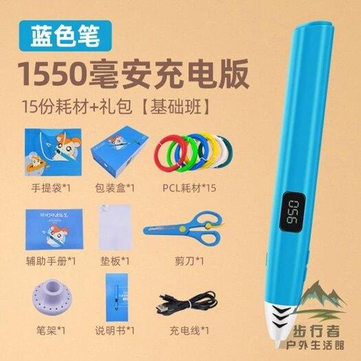 低溫無線充電款3d打印筆兒童立體涂鴉筆智能男女【步行者戶外生活館】