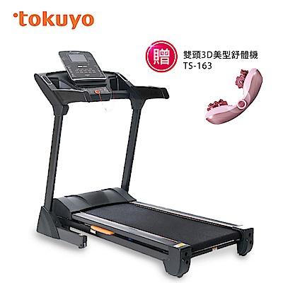 tokuyo Sport電動跑步機 TT-528