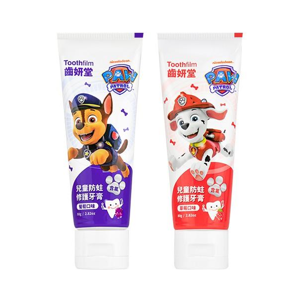 齒妍堂 Toothfilm 汪汪隊立大功-兒童防蛀修護牙膏(葡萄/草莓口味)(含氟)