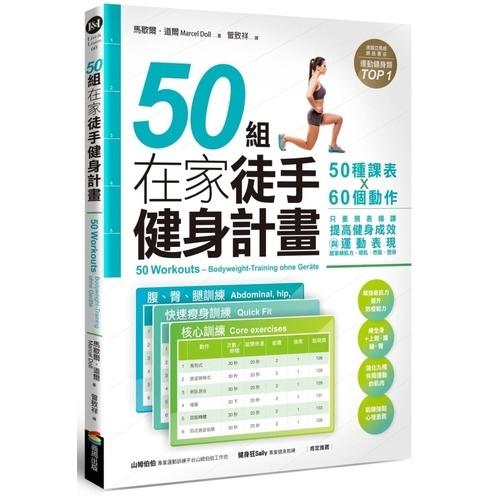 50組在家徒手健身計畫(50種課表X60個動作.只要照表操課.提高健身成效與運動表現.居家練肌力增肌燃脂塑身)