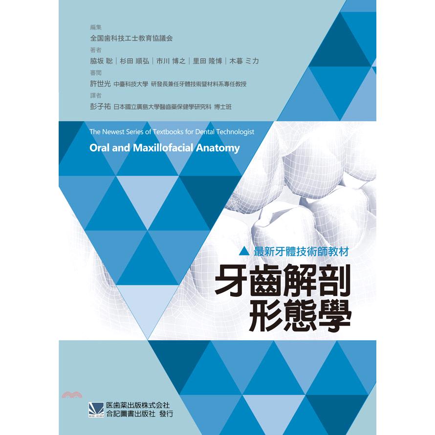 《合記》最新牙體技術師教材: 牙齒解剖形態學