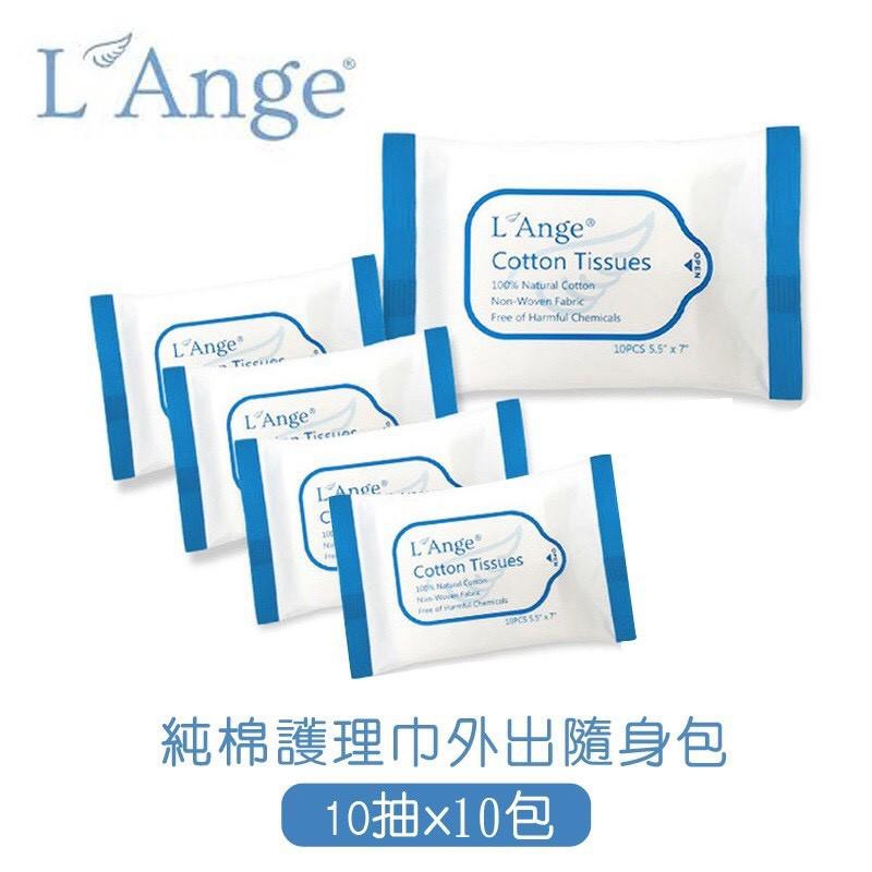 L'Ange 棉之境 抽取式純棉護理巾 隨身包14x18cm-10抽x10包