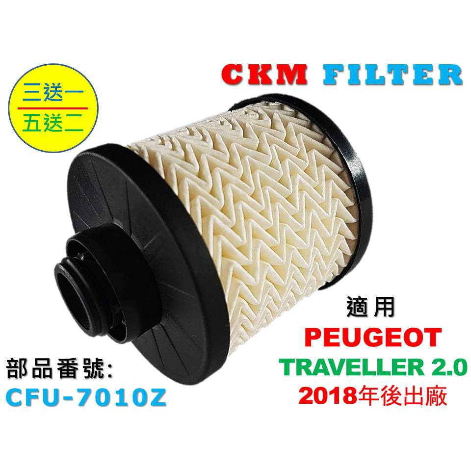 【CKM】寶獅 PEUGEOT TRAVELLER 2.0 18年後 超越 原廠 正廠 柴油濾芯 柴油芯 柴油蕊