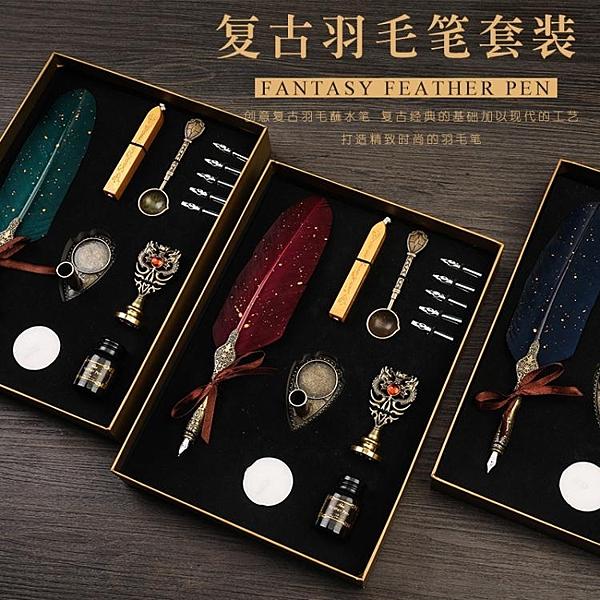 中國風復古羽毛筆英倫套裝禮盒學生用哈利波特蘸水筆鋼筆火漆印章歐式 【全館免運】