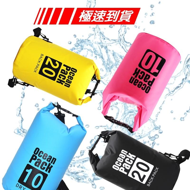 【Ocean Pack】戶外輕便防水包 2L/10L/15L/20L 游泳 溯溪 衝浪 漂流袋 沙灘 浮潛 防水袋