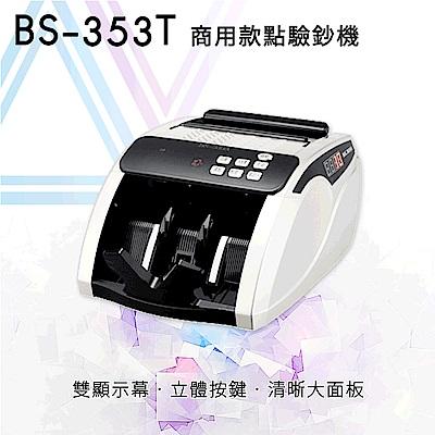 大當家 BS-353T 商用款點驗鈔機