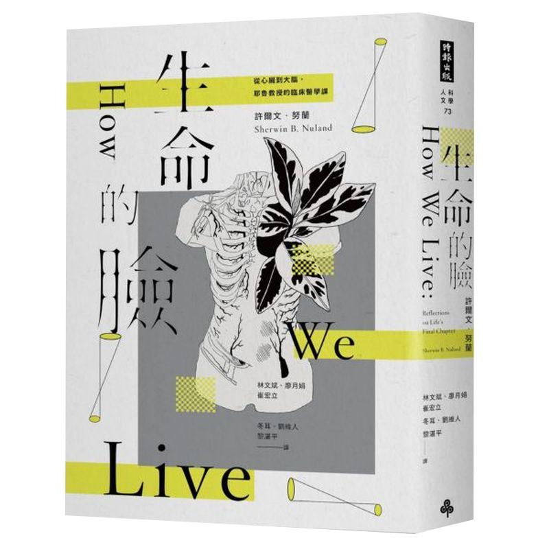 生命的臉:從心臟到大腦,耶魯教授的臨床醫學課(二十二周年增譯新版)【城邦讀書花園】
