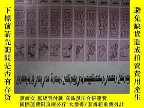 二手書博民逛書店罕見蒙文版:蒙古族歷史紀年表,(16開一版一印1620冊)179