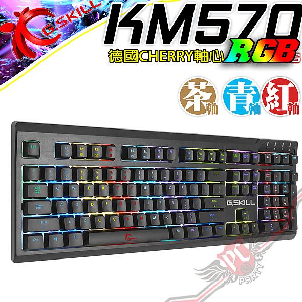 [ PC PARTY ] 芝奇 G.SKILL RIPJAWS KM570 RGB MX 青軸 茶軸 紅軸 機械式鍵盤