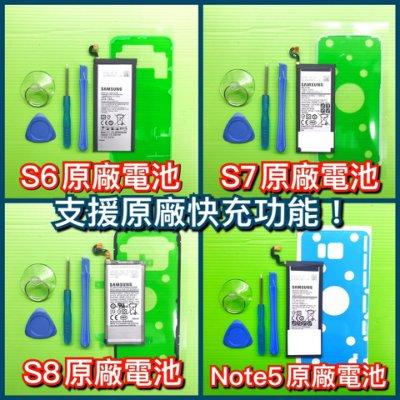 送工具背膠【電池維修】三星 S6 S7 edge S8 Note5 Note8 A710 A8 原廠電池 電池