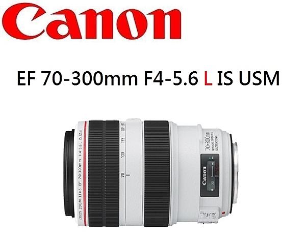 名揚數位 CANON EF 70-300mm F/4-5.6 L IS USM 胖白 佳能公司貨 (一次付清)
