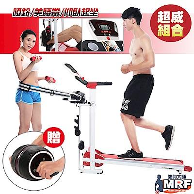 健身大師 全方位心跳版多功能電動跑步機 016107169