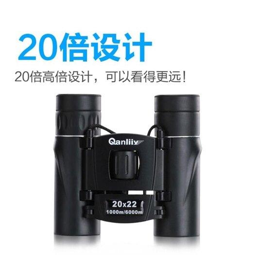 袖珍雙筒望遠鏡高倍高清微光夜視演唱會 618年中鉅惠