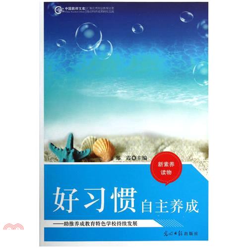 《光明日報出版社》好習慣自主養成(簡體書)[5折]