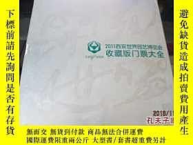 二手書博民逛書店2011西安世界園藝博覽會收藏版門票大全罕見品如圖 含收藏證書2
