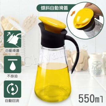 斜口型 自動滑蓋開合 防漏回流 油瓶 油壺 醬油瓶 醋瓶 調味瓶-550ml-黃