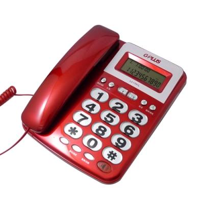 G-PLUS來電顯示有線電話機 LJ-1701 (二色)