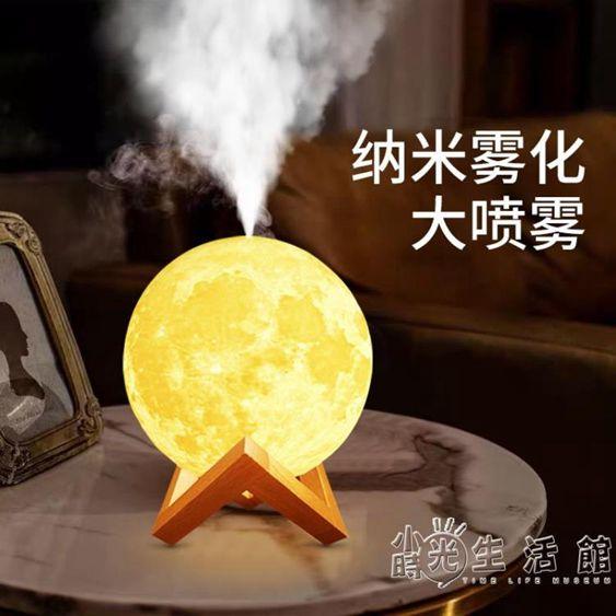 高顏值網紅月球空氣加濕器無線大霧量家用靜音小型臥室宿舍床頭用學生閨蜜