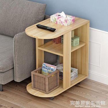 角幾邊幾沙發邊櫃客廳小茶幾臥室創意床頭桌子行動邊桌多功能茶桌