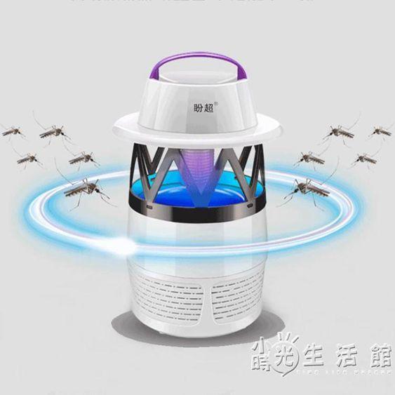滅蚊器盼超光觸媒滅蚊燈家用靜音電子USB驅蚊器孕婦捕蚊子滅蚊器