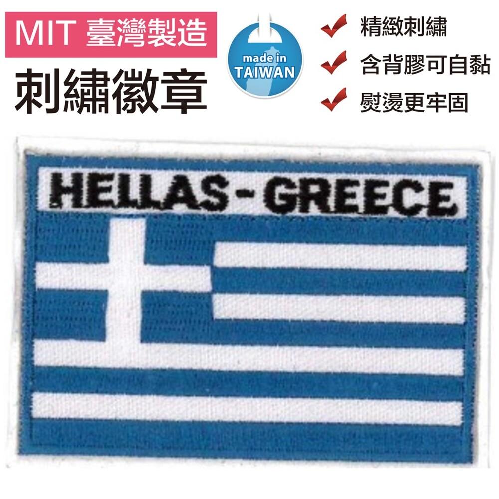 希臘 greece 全繡 熨斗貼布 國旗 刺繡片 布藝 燙布繡 3d 圖案貼布 背膠 燙布片