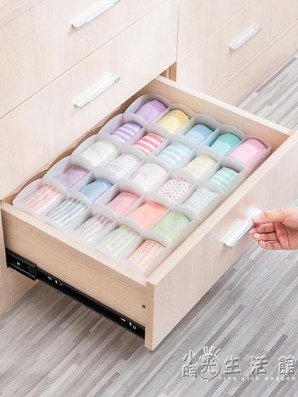 抽屜內衣褲收納盒家用衣柜襪子分格子放內衣內褲的收納盒