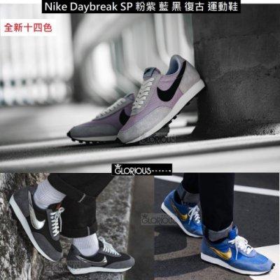 免運 百搭 Nike Daybreak SP BV7725-500 400 002 黑 粉 藍【GLORIOUS代購】