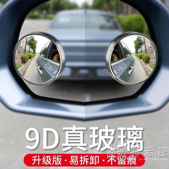 後視鏡小圓鏡汽車倒車神器反光鏡盲區輔助鏡360度高清小車到防水