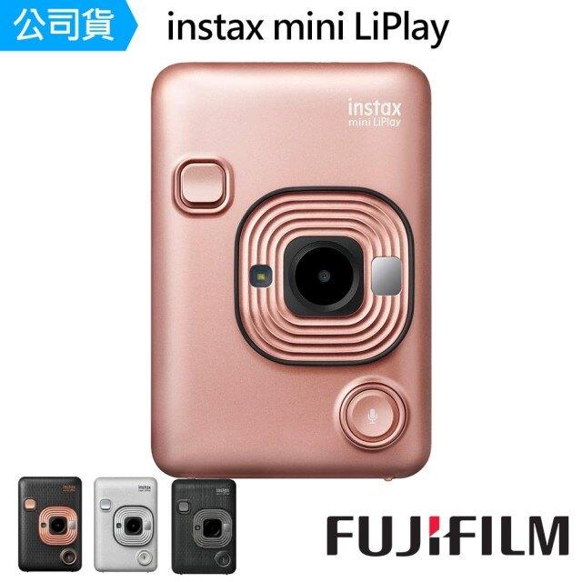 【加贈束口袋+32G記憶卡】  FUJIFILM 富士 instax mini LiPlay  相印機 【24H快速出貨】 全新規格新登場 恆昶公司貨 保固一年 GO買相機