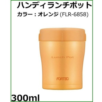 F・Lハンディランチポット300ml(OR) FLR-6858|b03