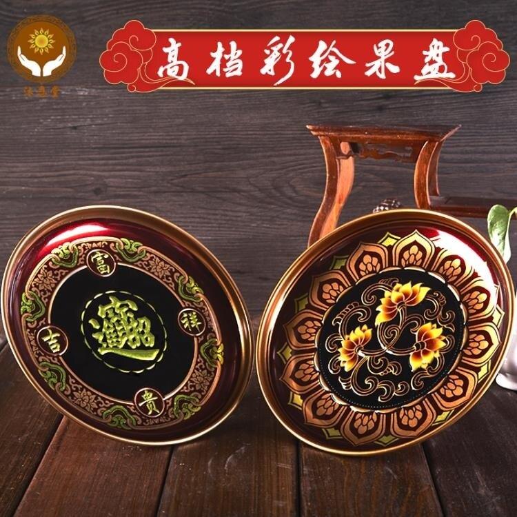 果盤 供盤水果盤佛堂蓮花盤高腳合金供果盤招財彩果碟觀音貢盤佛教用品