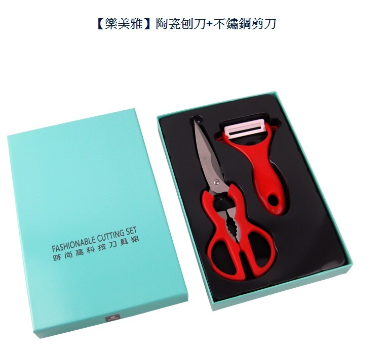 a017愛佳寶陶瓷刨刀+不鏽鋼剪刀(k200)