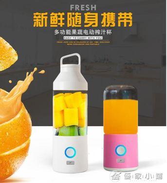 榨汁杯便攜式網紅迷你小型學生宿舍usb充電電動全自動水果果汁機