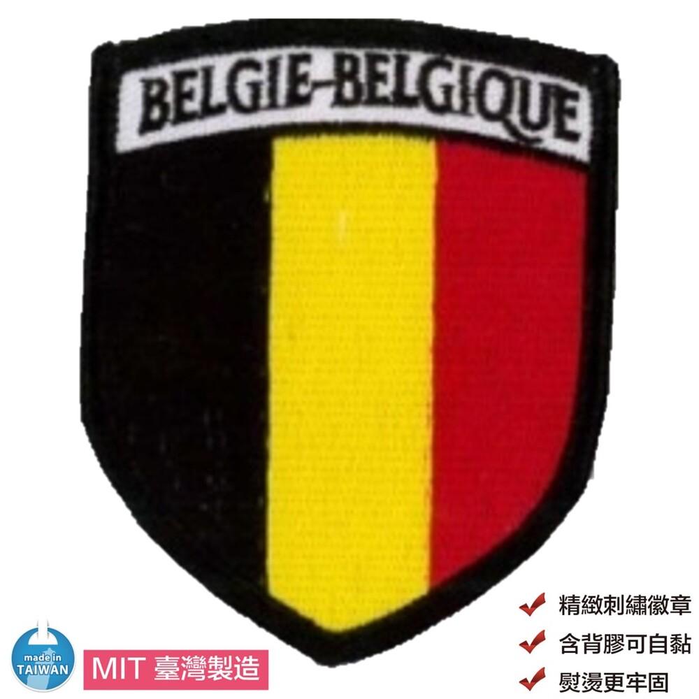 比利時 belgium 盾型 刺繡 燙布 國旗 貼布繡 3d 圖案貼 手作文創 刺繡貼布 熨燙 胸章