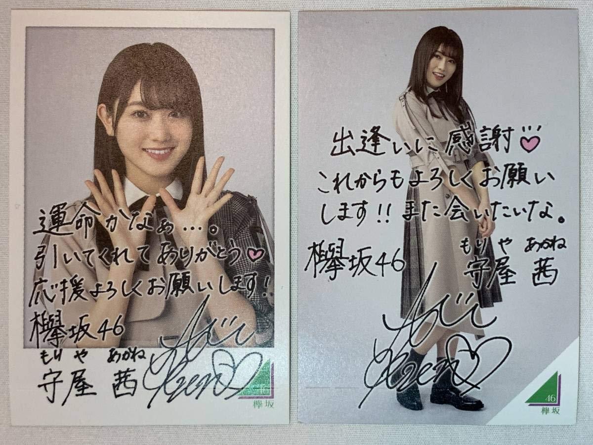 欅坂46 守屋茜 ローソン フォトカード 2枚セット 通販 Lineポイント