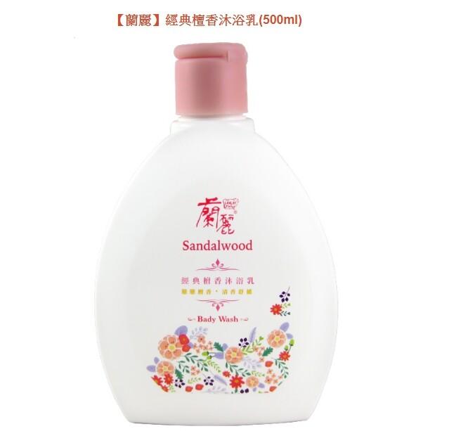 a062 蘭麗經典檀香沐浴乳(500ml)1入