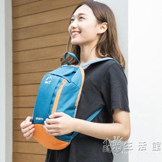迷你超輕便攜摺疊雙肩包學生防水書包休閒運動登山包旅行小背包女