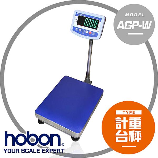 hobon 電子秤 AGP-W 有RS-232 高精度電子台秤 台面【40x50cm 】