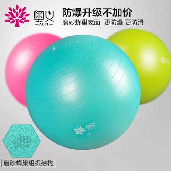 瑜伽球加厚防爆初學者健身球兒童平衡瑜珈球