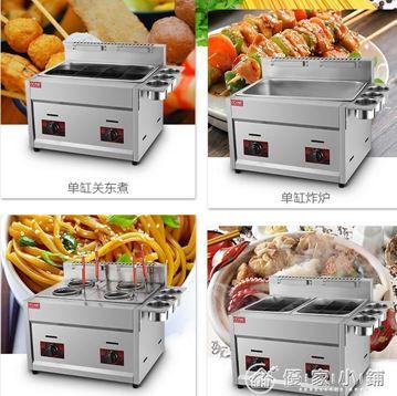 關東煮 艾拓關東煮機器 9格雙缸煮面爐麻辣燙設備燃氣炸爐油炸鍋煤氣