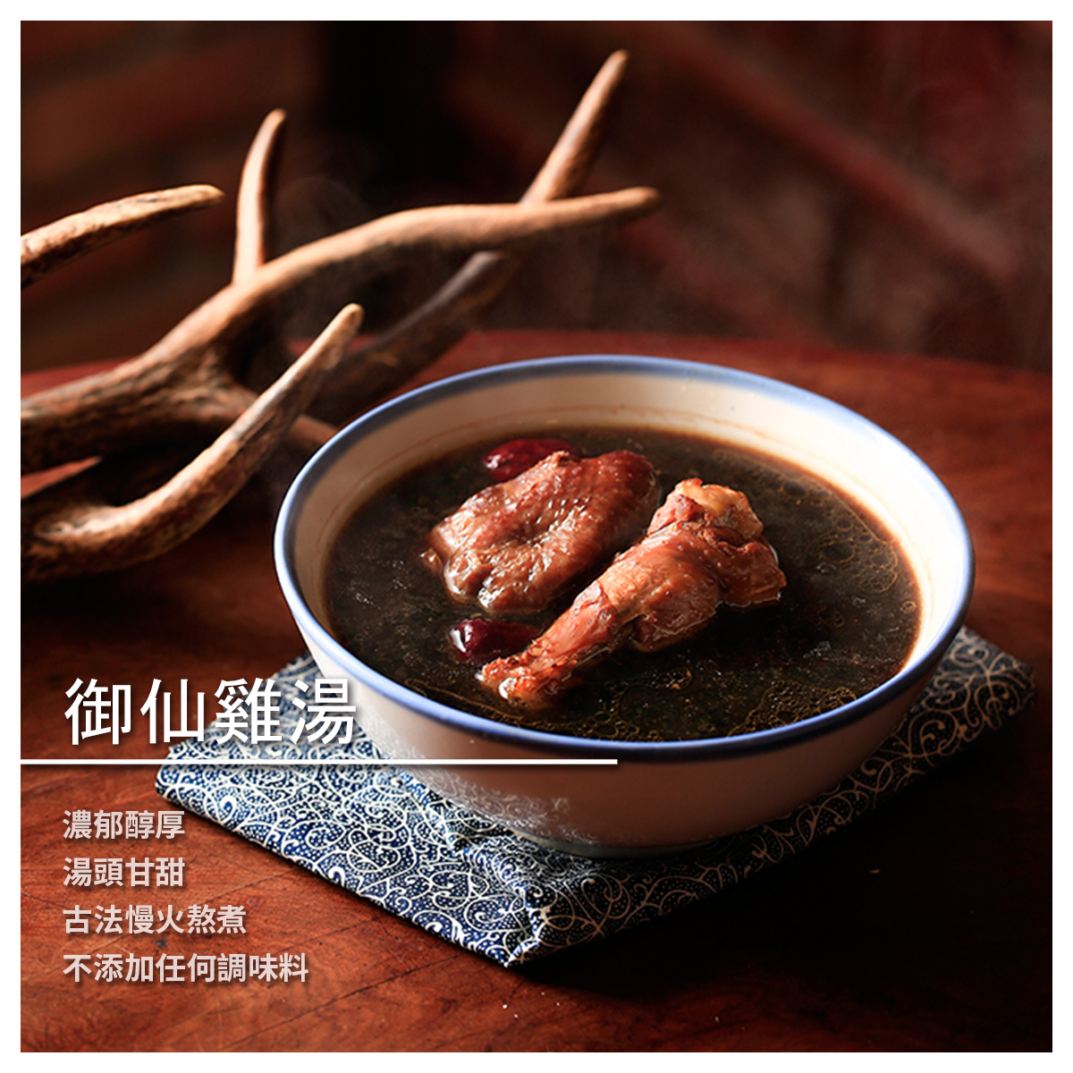 【御仙雞湯館】御仙雞湯/550g