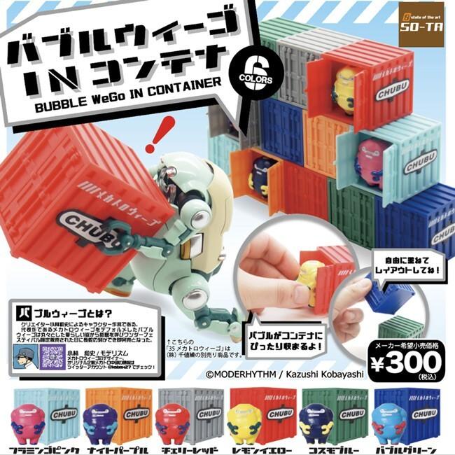 全套6款 機器人公仔 in貨櫃 扭蛋 轉蛋 bubble wego 機器人 日本正版781294