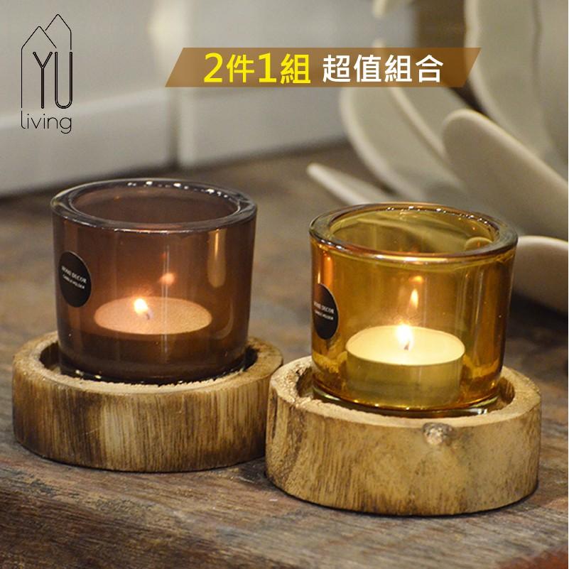 【YU Living】鄉村風原木墊玻璃燭台二件組 蠟燭台 (棕色) [折扣碼現折]