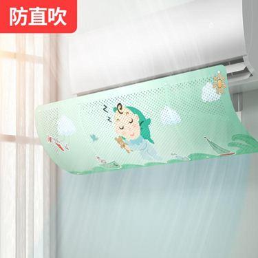 空調擋風板防直吹嬰幼兒防風罩遮風壁掛式出風口冷氣通用擋板格力